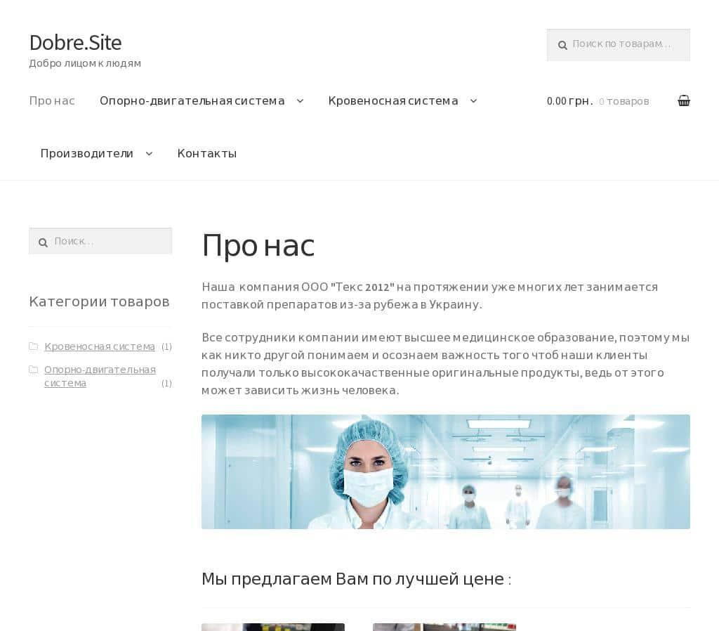 ООО «Текс 2012»