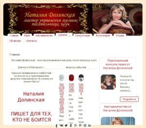 Наталия Долинская — писатель, коуч…