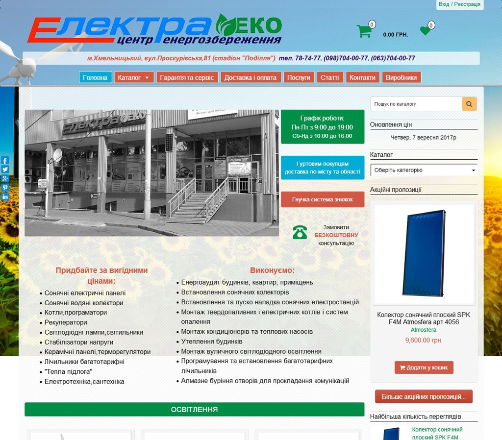 Center Energozberzhennya Electra ECO
