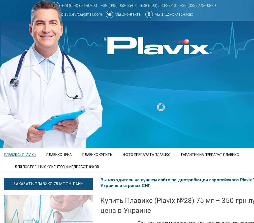 Plavix distribution in Ukraine