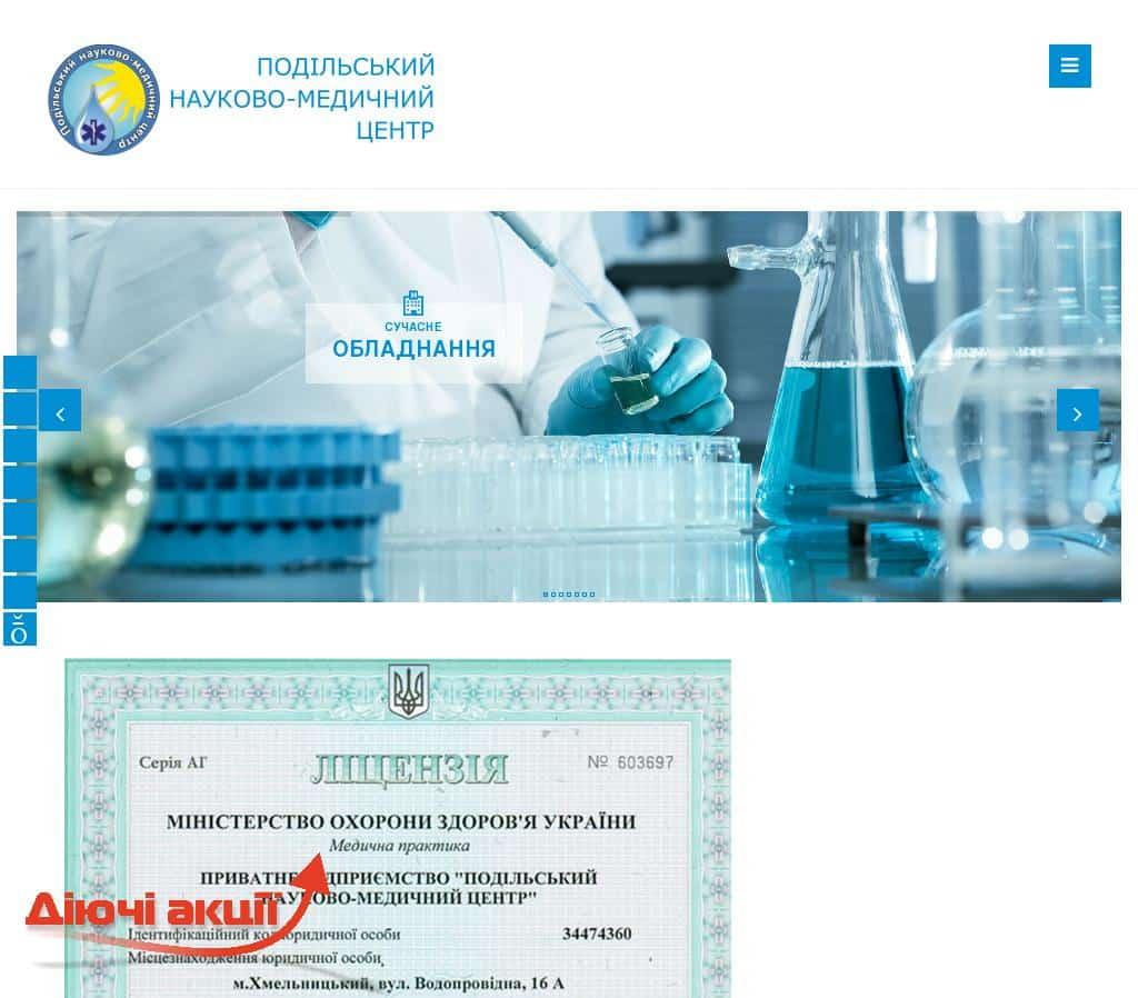Науково-медичний центр