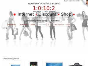 Распродажа . net