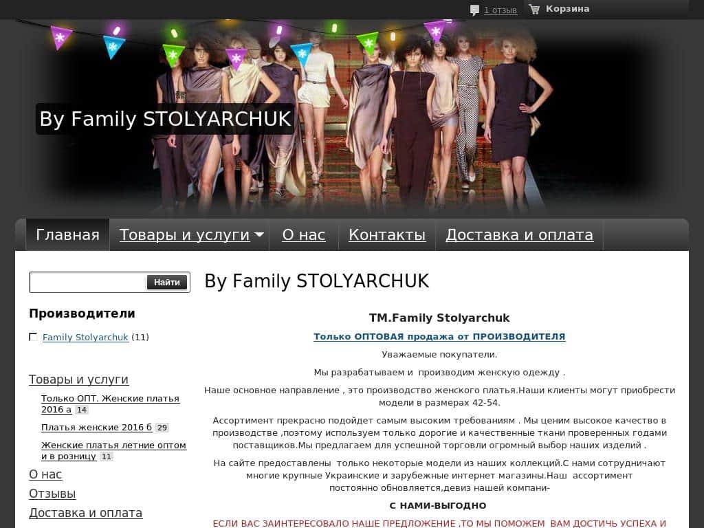 Оптовый магазин одежды TviyOdyag