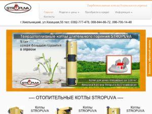 Котлы Stropuva в Хмельницком