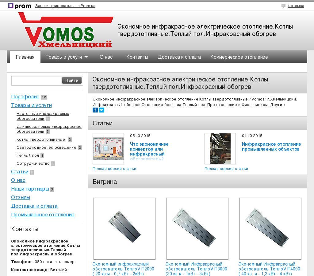 """компания """"Vomos"""" г. Хмельницкий"""