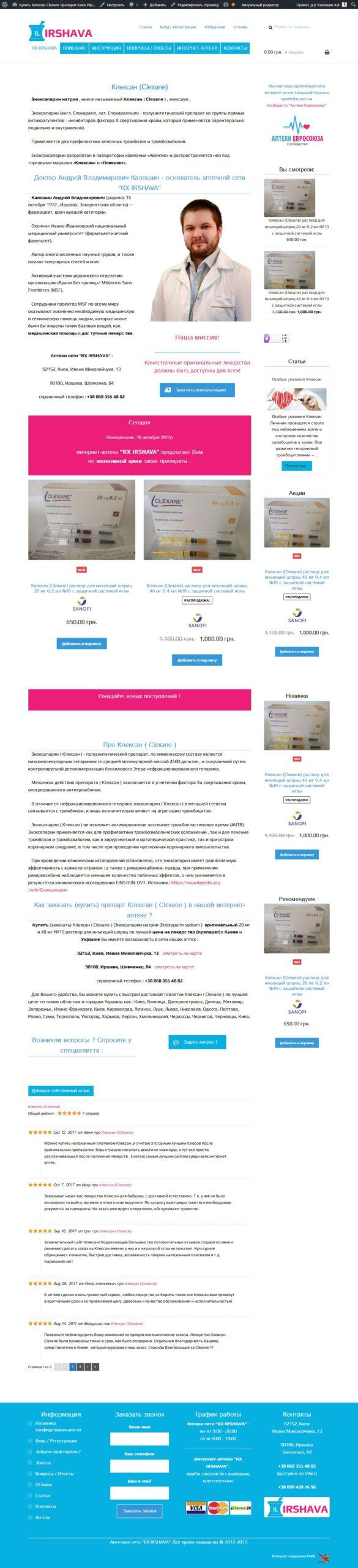 Создание разработка сайта, продвижение, раскрутка сайтов, контекстная реклама. Рекламное агентство интернет маркетинг. Заказать сайт в Хмельницком, seo