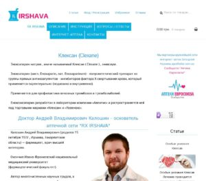 Pharmacy «RX IRSHAVA»