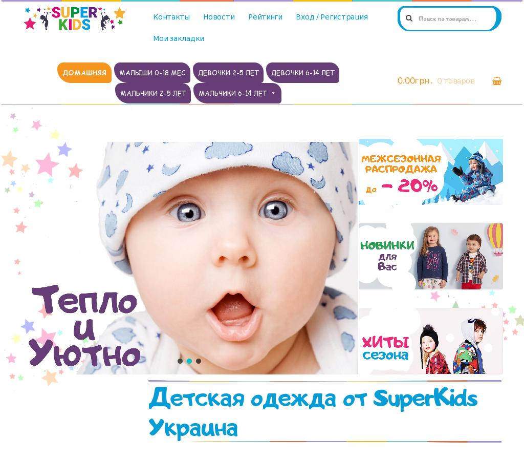 Children's clothes from Super Kids Ukraine