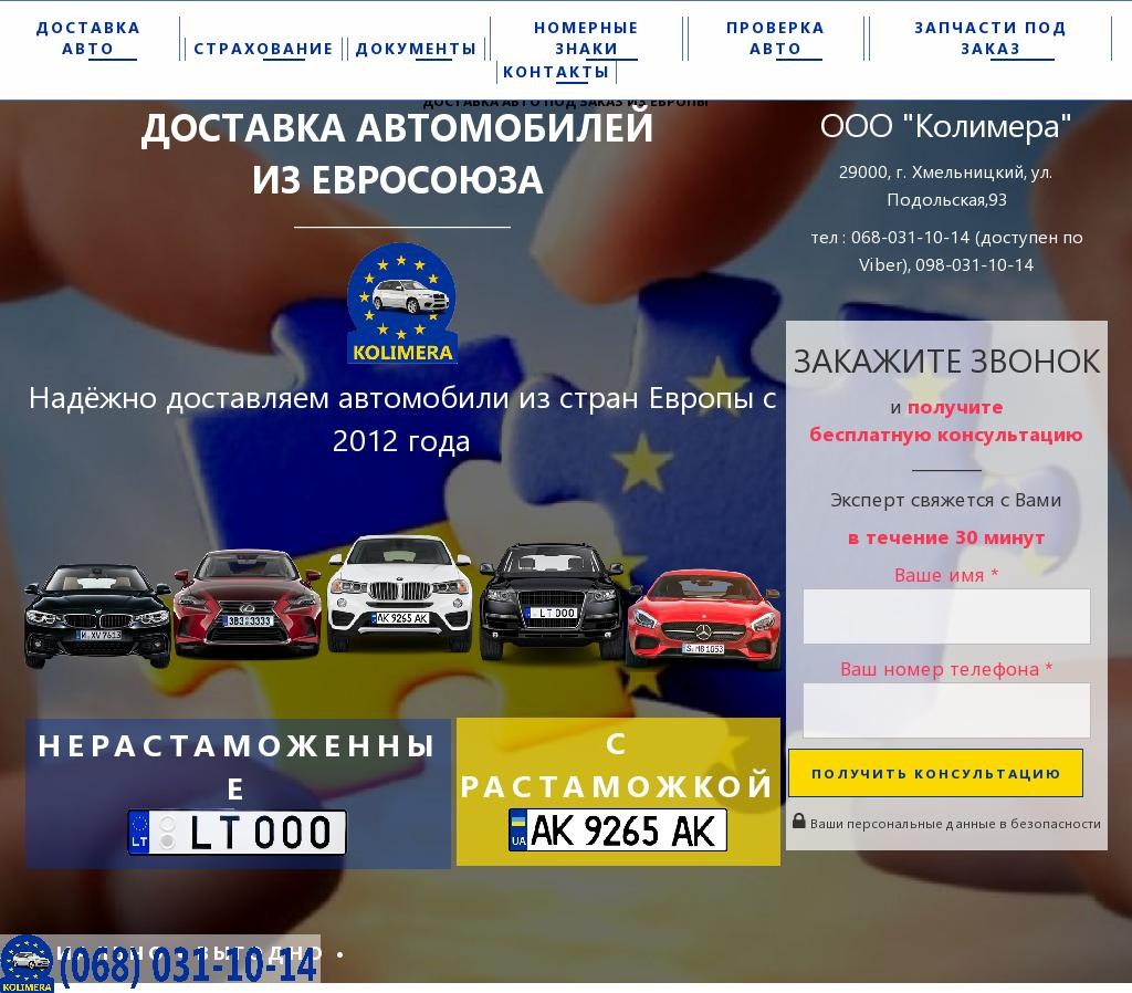 Kolimera. Delivery of cars and spare parts from Europe and Lithuania
