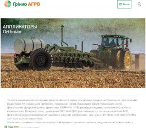 ООО «Гринко-Агро»