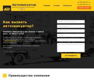 Автоэвакуатор в Хмельницком