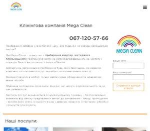 Клінінгова компанія Mega Clean