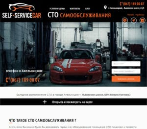 СТО самообслуживания  Self-Service Car