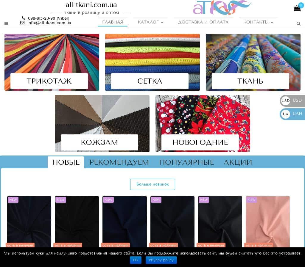 Магазин ткани all-tkani.com.ua