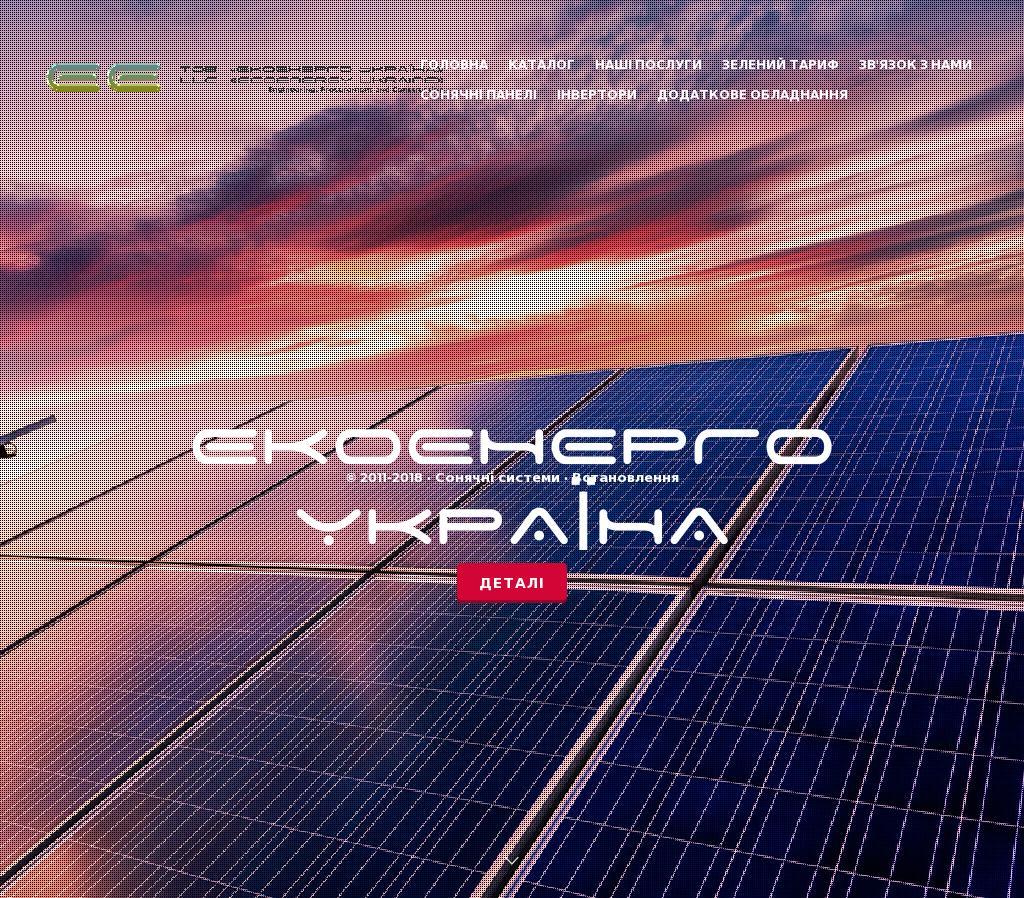 ЕкоЕнерго Україна