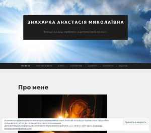 Знахарка Анастасія Миколаївна