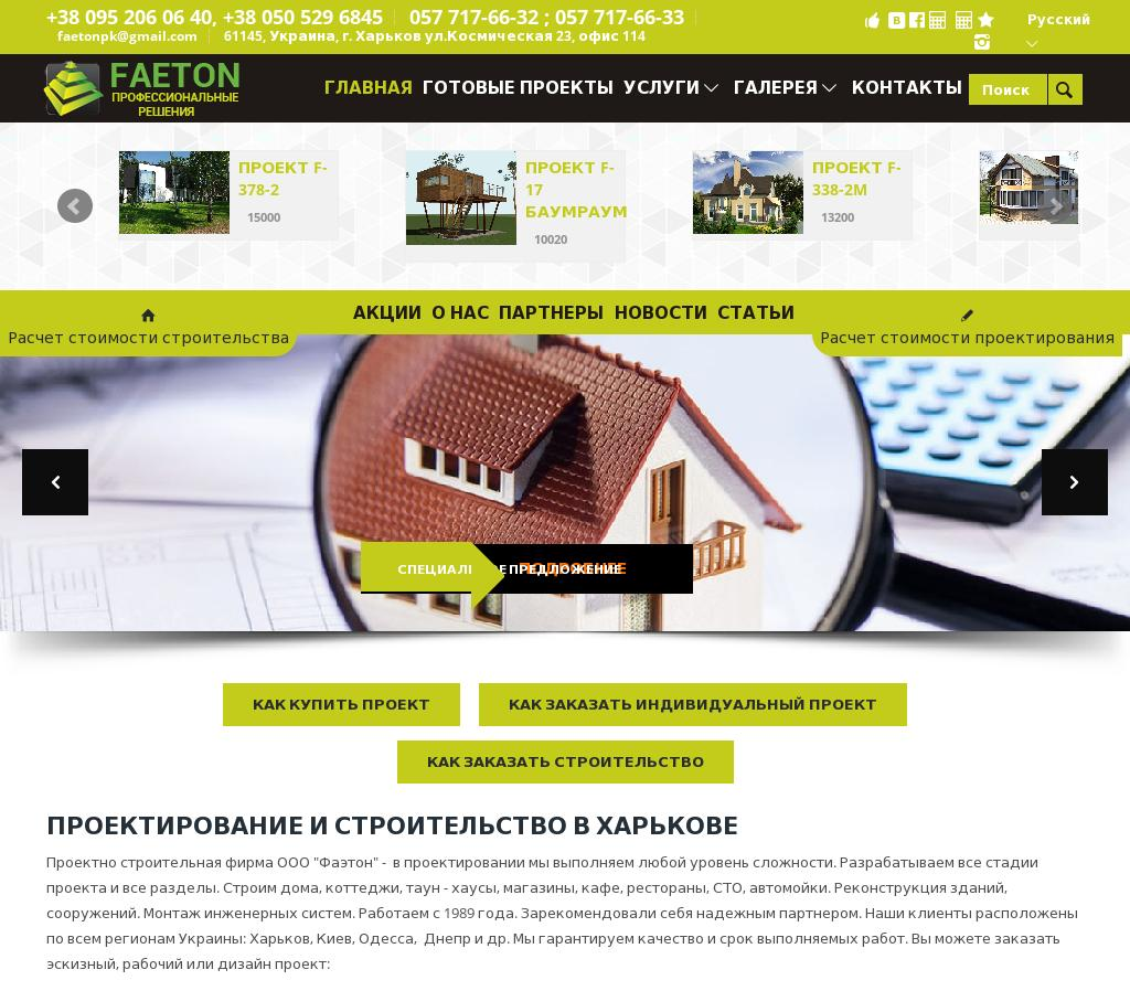 Design and construction company LLC Phaeton