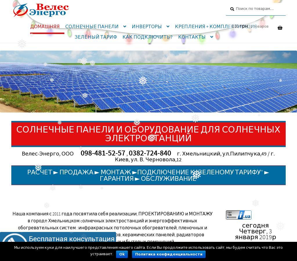 Солнечные панели и оборудование для солнечных электростанций