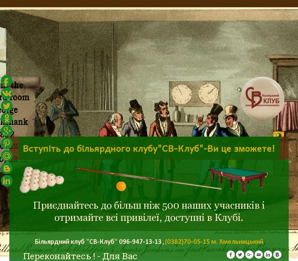 Бильярдный клуб «СВ»