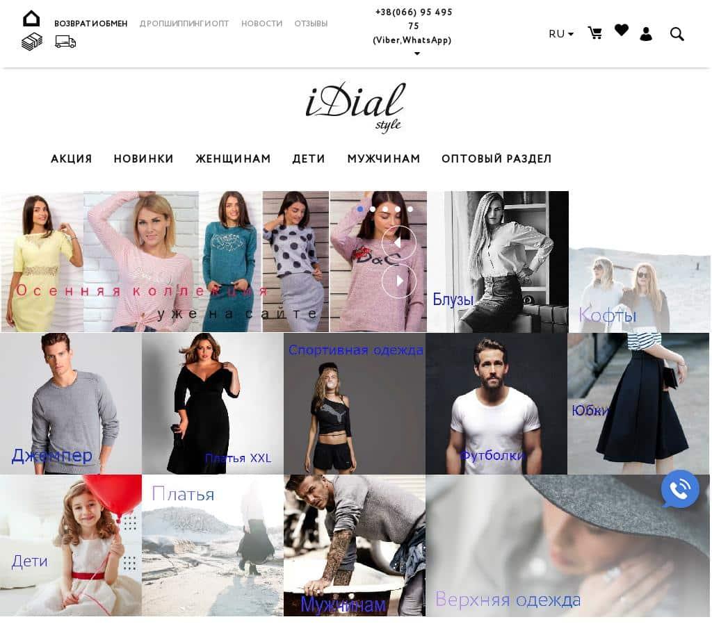 Интернет-магазин Idial Style