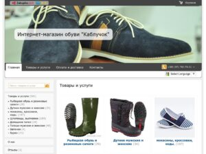 Internet shoe store
