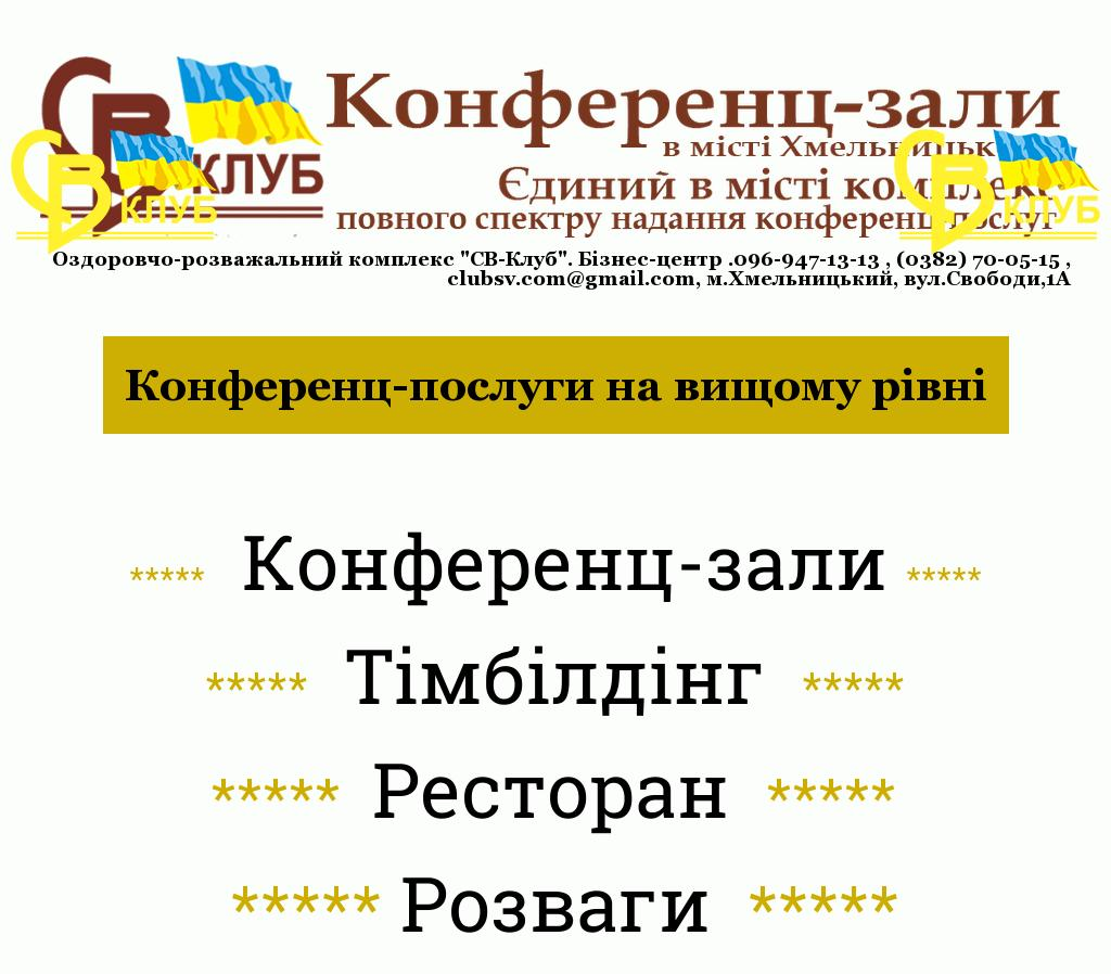 Конференц-услуги «СВ-Клуб»