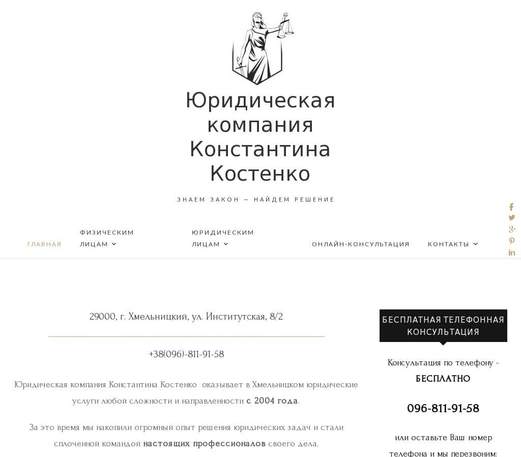 Law firm of Konstantin Kostenko