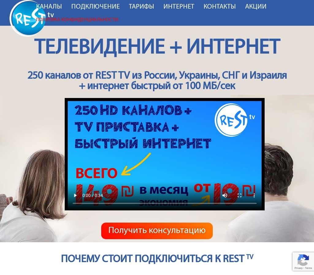 Русское телевидение и быстрый интернет в Израиле