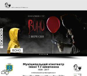 Municipal cinema named after T. Shevchenko