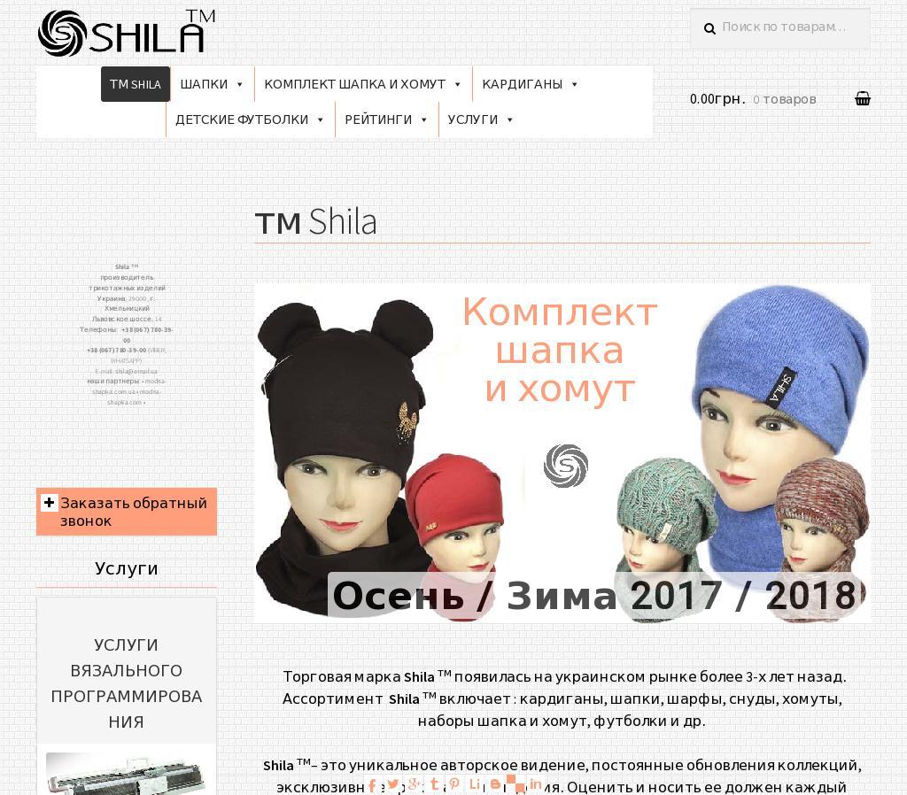 Shila tm manufacturer of knitwear