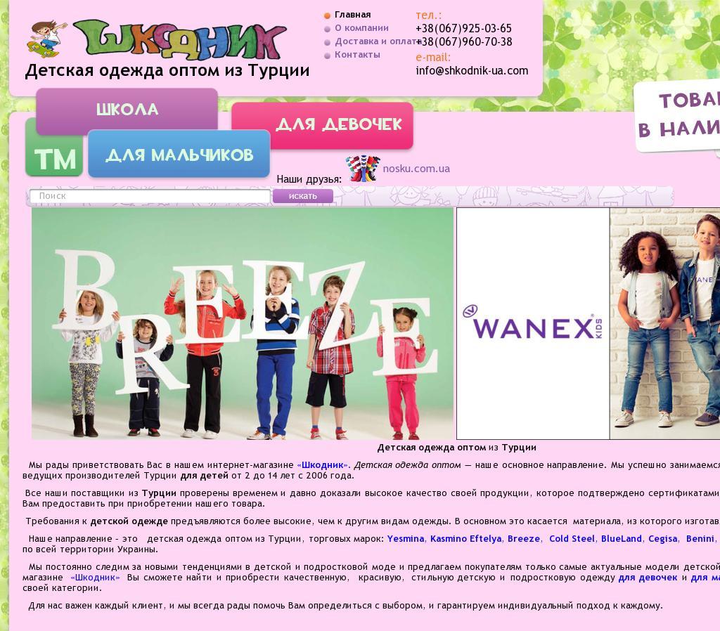 """Children's clothing wholesale from Turkey """"Shkodnik"""""""