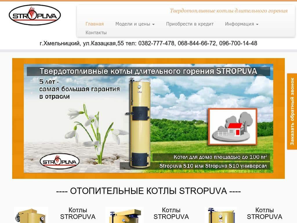 Boilers Stropuva in Khmelnitsky