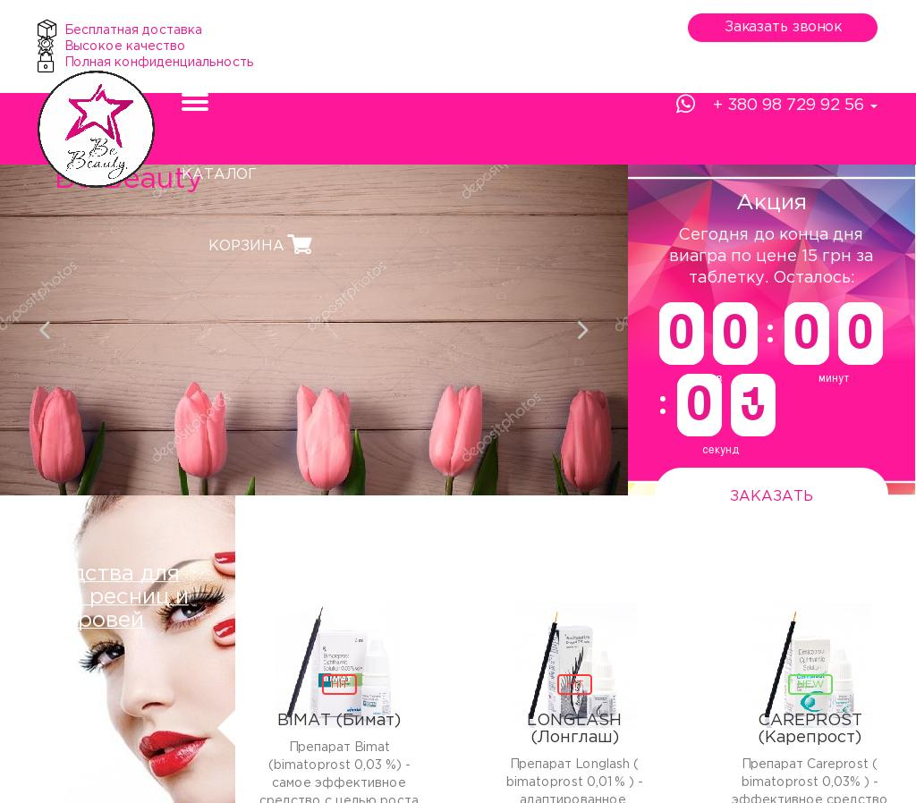 Luxurious cosmetics Be Beauty