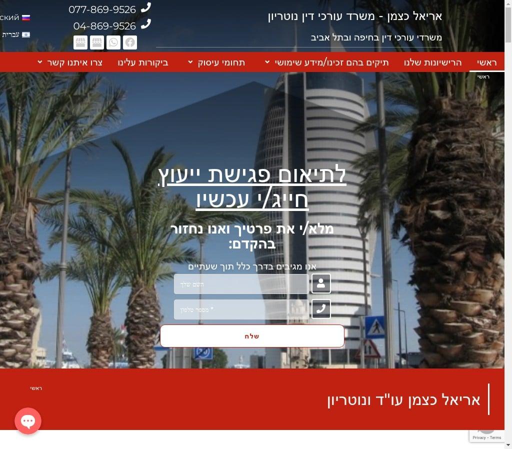 Адвокат и нотариус в Израиле. Офисы в Хайфе и Тель-Авиве