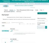 Каталог Siemens для ООО «ТОПСИТИСЕРВИС»