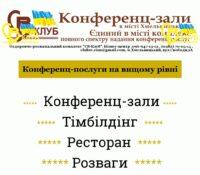 """Конференц-услуги """"СВ-Клуб"""""""