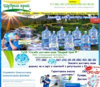 """Доставка воды """"Щедрий Край"""" Хмельницкий"""