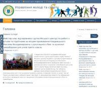Управління молоді та спорту Хмельницької міської ради