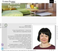 Психолог Галина Резник