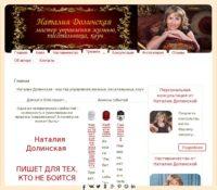Наталия Долинская - писатель, коуч...
