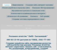 Рекламное агентство НиКК